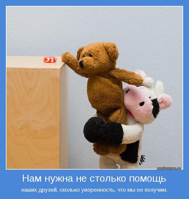 Нам нужна не столько помощь наших друзей, сколько уверенность, что мы её получим
