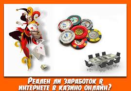 Заработок в интернете казино как зарегистрировать интернет казино